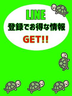 ★LINE登録でお得な情報GET!!★