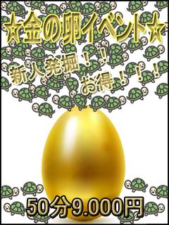 ★金の卵イベント★