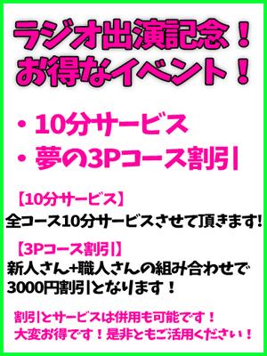 ☆ラジオ出演割引!!☆