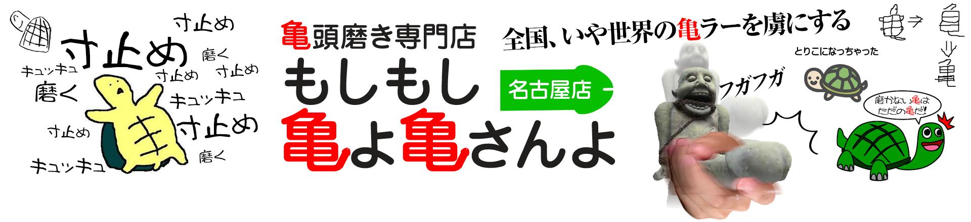 亀頭磨き、亀頭責め専門 もしもし亀よ亀さんよ 名古屋店