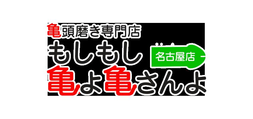 亀頭磨き、亀頭責め専門『もしもし亀よ亀さんよ 名古屋店』